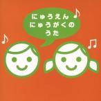にゅうえん にゅうがくのうた/オムニバス[CD]【返品種別A】