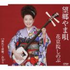 望郷やま唄/花京院しのぶ[CD]【返品種別A】