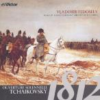 1812年◎ロシア管弦楽名曲集/フェドセーエフ(ウラジーミル)[HQCD]【返品種別A】