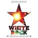 "CHRISTMAS CONCERT 2012 ""WHITE ROCK""/清木場俊介[DVD]【返品種別A】"