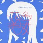 花色の美少女/SAKANAMON[CD]通常盤【返品種別A】