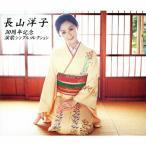 長山洋子30周年記念 演歌シングルコレクション/長山洋子[CD]【返品種別A】