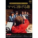 ママに捧げる歌/宮城まり子とねむの木学園のこどもたち[DVD]【返品種別A】