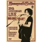 斉藤和義 20th ANNIVERSARY LIVE 1993-2013  20 21   これからもヨロチクビ  at 神戸ワールド記念ホール2013.8.25 邦画 VIBL-722 3