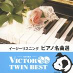 イージーリスニング ピアノ名曲選 CD VICP-41477