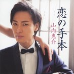 恋の手本(白盤)/山内惠介[CD]【返品種別A】