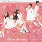 勇気スーパーボール!(タイプB)/THE ポッシボー[CD]【返品種別A】