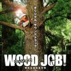 「WOOD JOB!(ウッジョブ)〜神去なあなあ日常〜」オリジナル・サウンドトラック/サントラ[CD]【返品種別A】