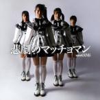 悲劇のマッチョマン/nanoCUNE[CD]通常盤【返品種別A】
