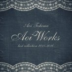 Aoi Works〜best collection 2011-2016〜/手嶌葵[CD]【返品種別A】