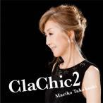 [枚数限定][限定盤]ClaChic2 -ヒトハダ℃-(期間限定盤)/高橋真梨子[CD+DVD]【返品種別A】