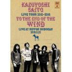 "KAZUYOSHI SAITO LIVE TOUR 2015-2016""風の果てまで""Live at 日本武道館 2016.5.22/斉藤和義[DVD]【返品種別A】"