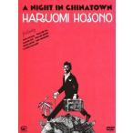 A Night in Chinatown/細野晴臣[DVD]【返品種別A】