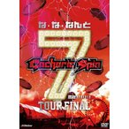 [枚数限定][限定版]な・な・なんと7周年!!!!!!! TOUR FINAL〈初回限定盤〉/Gacharic Spin[DVD]【返品種別A】