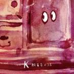 桐箪笥のうた/K[CD]通常盤【返品種別A】