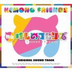 舞台「けものフレンズ」オリジナルサウンドトラック/演劇・ミュージカル[CD]【返品種別A】