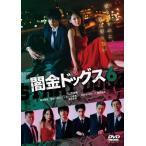 闇金ドッグス6/山田裕貴[DVD]【返品種別A】