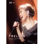 LIVE PRELUDE【DVD】/高橋真梨子[DVD]【返品種別A】