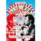 Act Against AIDS 2018 平成三十年度  第三回ひとり紅白歌合戦  DVD   通常盤