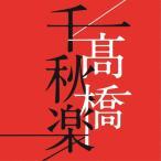 高橋千秋楽(通常盤)/高橋真梨子[CD]【返品種別A】