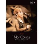 LIVE MariCovers【DVD】/高橋真梨子[DVD]【返品種別A】