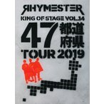 KING OF STAGE VOL.14 47都道府県TOUR 2019/RHYMESTER[DVD]【返品種別A】