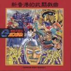 機動武闘伝Gガンダム GUNDAM FIGHT-ROUND3 新香港的武闘戯曲/TVサントラ[CD]【返品種別A】
