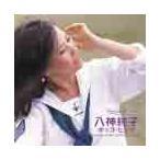 マイ・リコメンド 八神純子 ポップヒッツ/八神純子[CD]【返品種別A】