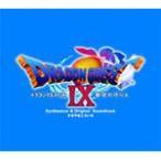 「ドラゴンクエストIX」星空の守り人 シンセサイザー版&オリジナルサウンドトラック版/すぎやまこういち[CD]【返品種別A】
