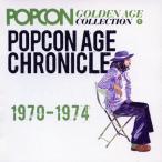 ポプコン・エイジ・クロニクル1969〜1974/オムニバス[CD]【返品種別A】