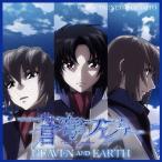 「蒼穹のファフナーHEAVEN AND EARTH」オリジナルサウンドトラック/斉藤恒芳[CD]【返品種別A】