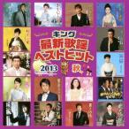 キング最新歌謡ベストヒット2013秋/オムニバス[CD]【返品種別A】