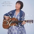 ソングス・ブルーム〜45th Anniversary ベスト・アルバム/白鳥英美子[CD]【返品種別A】
