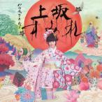 パララックス・ビュー/上坂すみれ[CD]通常盤【返品種別A】
