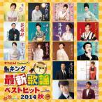 キング最新歌謡ベストヒット2014 秋/オムニバス[CD]【返品種別A】