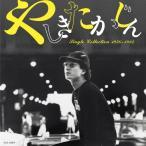 シングル・コレクション1976-1982/やしきたかじん[CD]【返品種別A】