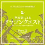 吹奏楽による「ドラゴンクエスト」Part.III VII&VIII名曲選/すぎやまこういち[CD]【返品種別A】