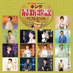 キング最新歌謡ベストヒット2015 秋/オムニバス[CD]【返品種別A】