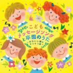 Yahoo!Joshin web CDDVD Yahoo!店こどもメッセージソングと卒園のうた〜かわいい瞳にキラキラ涙〜/子供向け[CD]【返品種別A】