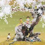 わらべうた ベスト CD KICW-5921