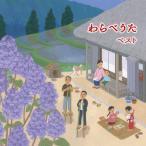 わらべうた ベスト CD KICW-6231