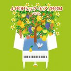 J-POPヒッツ ピアノBGM ベスト CD KICW-6262