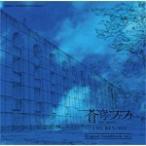 「蒼穹のファフナー THE BEYOND」オリジナルサウンドトラック vol.1/斉藤恒芳[CD+DVD]【返品種別A】