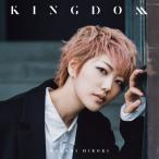 KINGDOM/七海ひろき[CD]通常盤【返品種別A】
