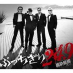 [枚数限定][限定盤]ぶっちぎり249(初回限定盤)/横浜銀蝿40th[CD+DVD]【返品種別A】