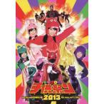「ももクロの子供祭り 2013〜守れ!みんなの東武動物公園 戦え!ももいろアニマルZ!〜」LIVE DVD/ももいろクローバーZ[DVD]【返品種別A】