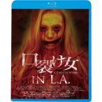 口裂け女 in L.A./ローレン・テイラー[Blu-ray]【返品種別A】