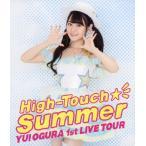[初回仕様]小倉唯 LIVE High-Touch☆Summer(Blu-ray)/小倉唯[Blu-ray]【返品種別A】