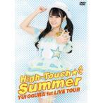 小倉唯 LIVE High-Touch☆Summer(DVD)/小倉唯[DVD]【返品種別A】