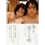 海を感じる時/市川由衣[DVD]【返品種別A】